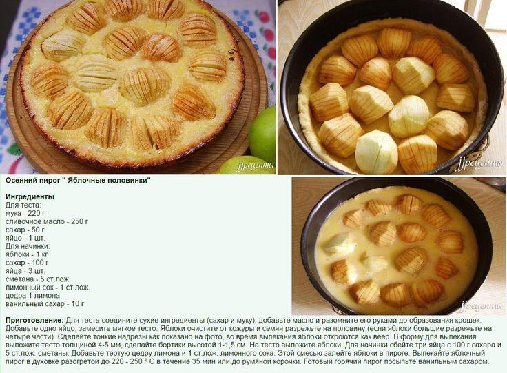 """Осенний пирог """" Яблочные половинки""""**Ингредиенты Для теста: мука - 220 г сливочное масло - 250 г сахар - 50 г яйцо - 1 шт. Для начинки: яблоки - 1 кг сахар - 100 г яйца - 3 шт. сметана - 5 ст.лож. лимонный сок - 1 ст.лож. цедра 1 лимона ванильный сахар - 10 г Еще несколько рецептов яблочных пирогов http://forum.ladoshki.ch/showthread.php?31800-%D0%AF%D0%B1%D0%BB%D0%BE%D1%87%D0%BD%D1%8B%D0%B9-%D0%BF%D0%B8%D1%80%D0%BE%D0%B3/page4"""
