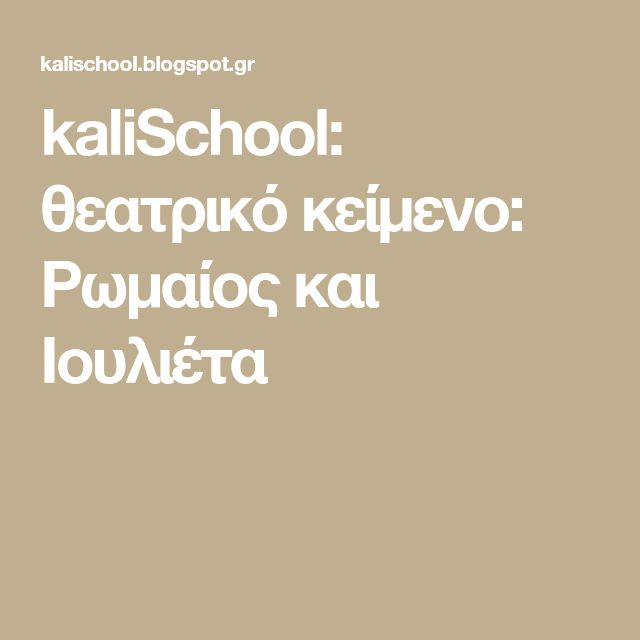 kaliSchool: θεατρικό κείμενο: Ρωμαίος και Ιουλιέτα