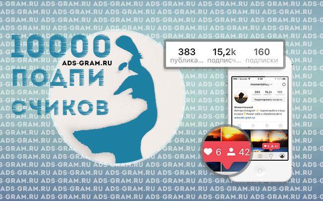 10000 подписчиков
