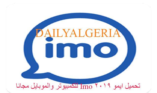 Daily Algeria تحميل ايمو 2019 Imo للكمبيوتر والموبايل مجانا