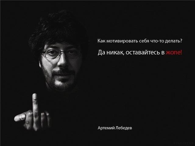 Лебедев - Мотивация
