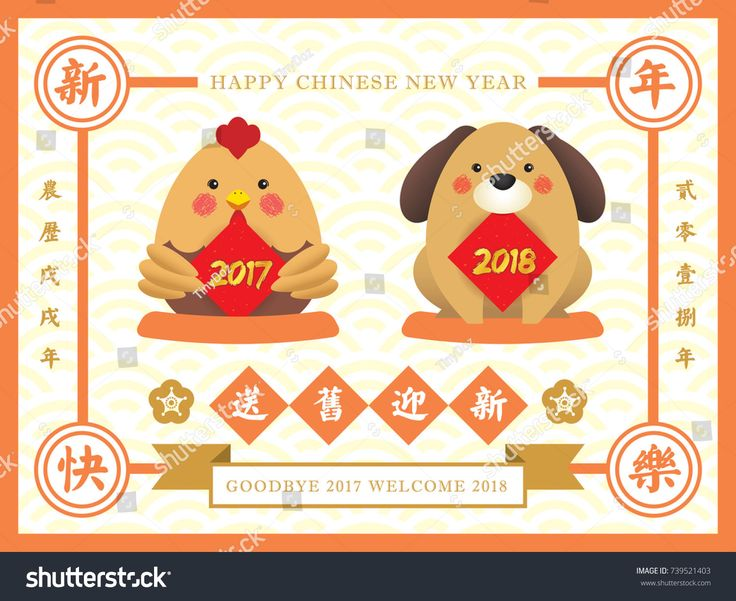 Chinese new year greeting card with cute cartoon chicken and dog with couplet in vintage style design. (caption: send off the old year 2017 and welcome the new year 2018, happy new year)