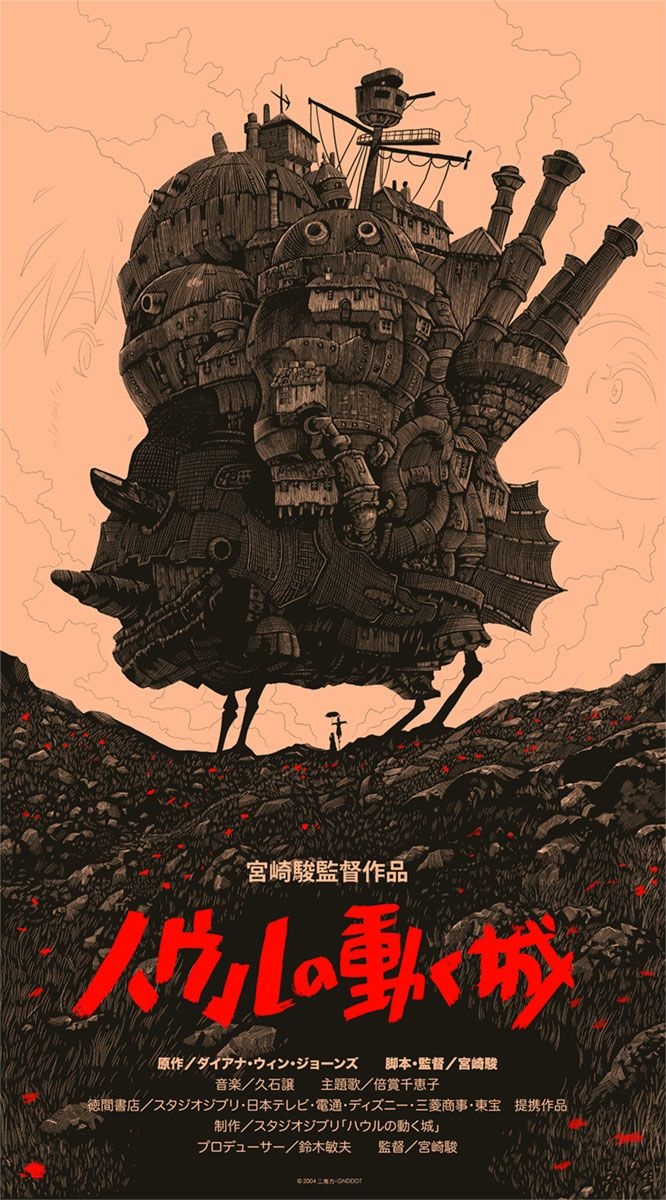 Howl's Moving Castle poster by Olly Moss