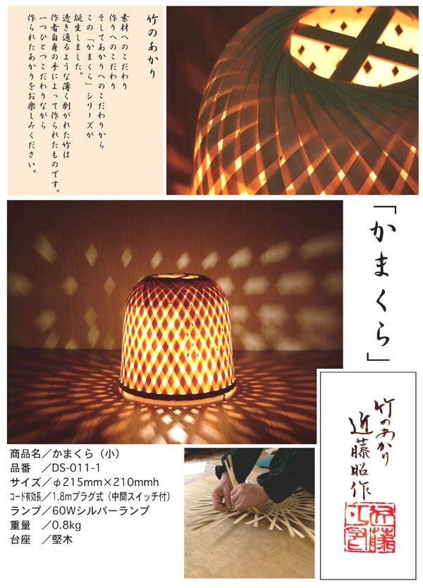 Japanese-style lighting and light / Kamakura / designer work Kondo Shosaku