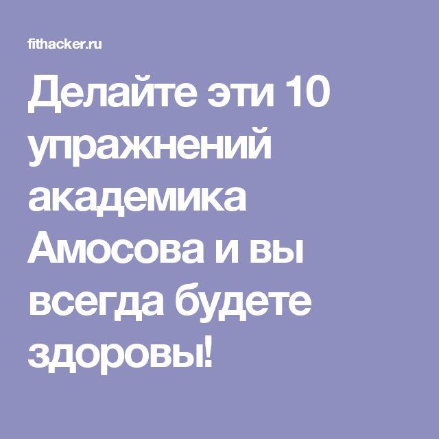 Делайте эти 10 упражнений академика Амосова и вы всегда будете здоровы!