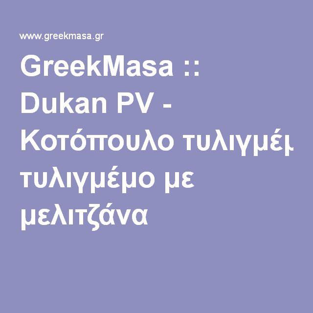 GreekMasa :: Dukan PV - Κοτόπουλο τυλιγμέμο με μελιτζάνα