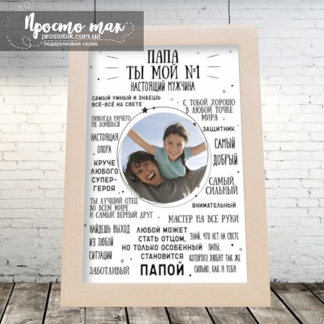 Poster A4 Papa Ty Moj 1 Podarki Roditelyam S Dnem Rozhdeniya