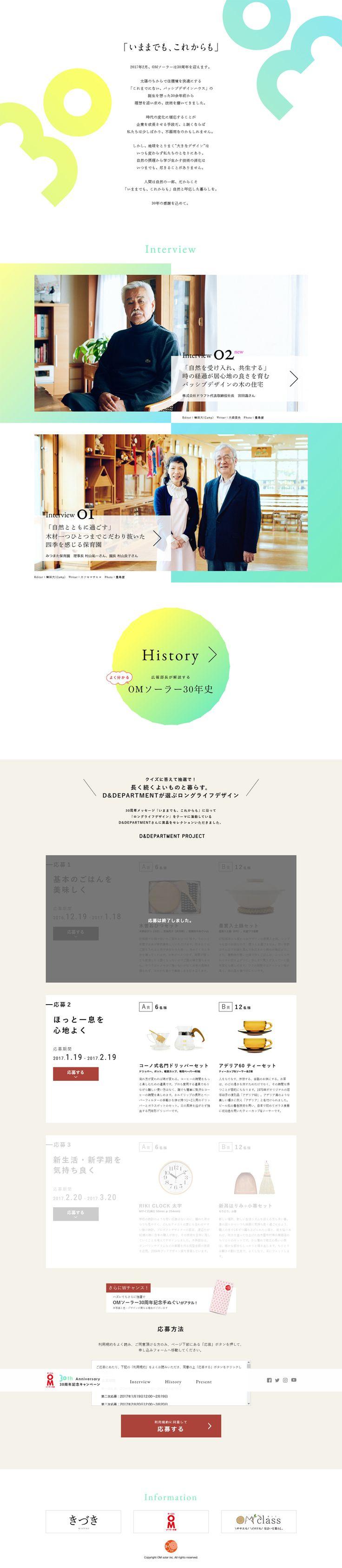 OMソーラー30周年記念キャンペーン【サービス関連】のLPデザイン。WEBデザイナーさん必見!ランディングページのデザイン参考に(シンプル系)