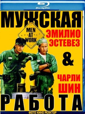 Мужская работа, Мужчины за работой, Men at Work, 1990 , Чарли Шин, Эмилио Эстевес, #фильм, #комелия, #90х, #онлайн, фото кино реактор