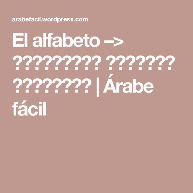 El alfabeto –> الحُرُوفُ الهِجَا ئِـيَـةُ   Árabe fácil