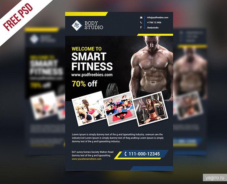 Флаер фитнес клуба Free PSD / Разное / Yagiro - сайт о дизайне и для дизайнеров