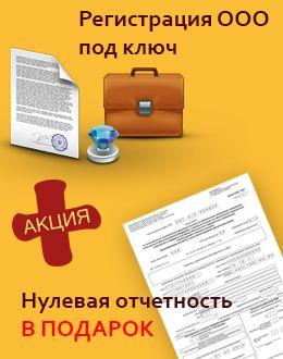 Регистрация ООО самостоятельно - пошаговая инструкция