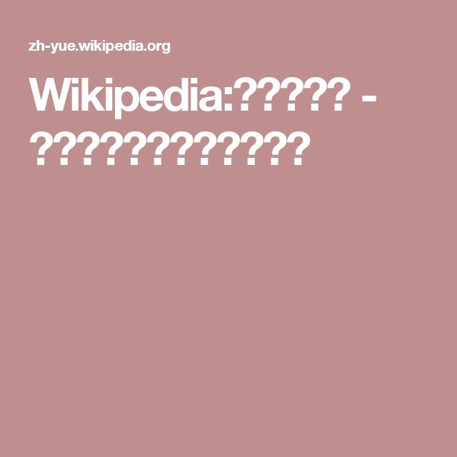 Wikipedia:粵語本字表 - 維基百科,自由嘅百科全書