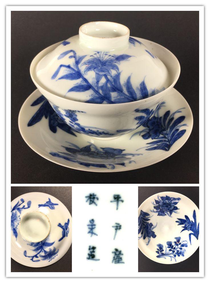 Japanese cup, lid and saucer. Hirado san Giei zo 平戸産 技栄造. 1870-1890.