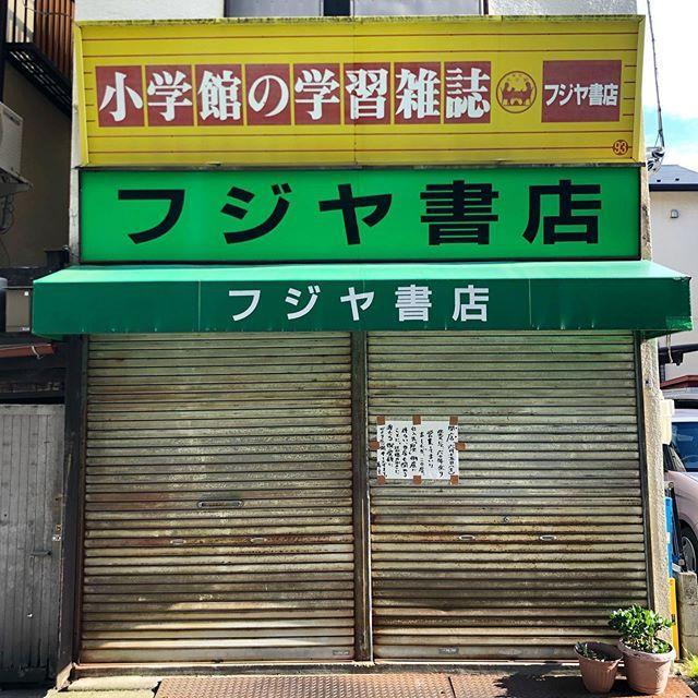 フジヤ書店 小中学生のころよく来ていた柴又駅最寄りの本屋が60年目で