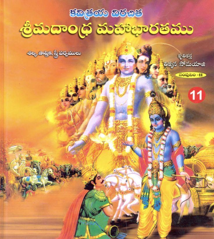 Mahabharatam in Telugu 11/15