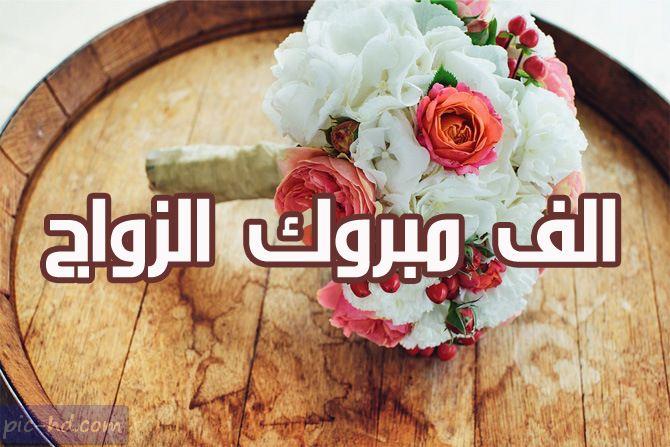 صور تهنئة بالزواج صور مكتوب عليها الف مبروك للعروسين Check More At Https Pic Hd Com Congratulations For Marriage