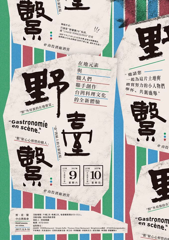 https://flic.kr/p/XT5fs6 | 《野臺繫》中台灣餐會