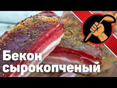 Бекон сырокопченый с виски - YouTube