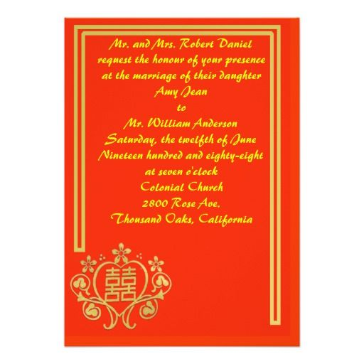 Chinese Style Wedding Invitation
