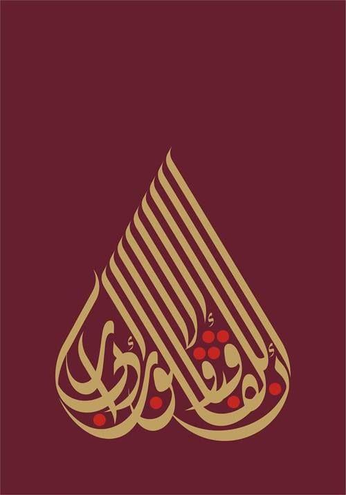 b-haroun:  إنّ للقلوبِ إقبالاً وإدبارا -علي بن أبي طالب  Hearts do get closer and, do retreat  Ali Bin Abi Talebخط:منيرالشعراني