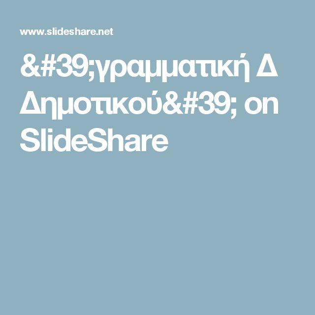 'γραμματική Δ Δημοτικού' on SlideShare