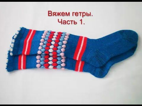 Knit colored socks. Part 1. - YouTube