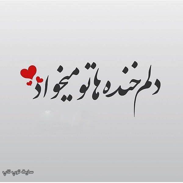 متن عاشقانه برای عشقم Love Quotes For Her Text Pictures Love Text