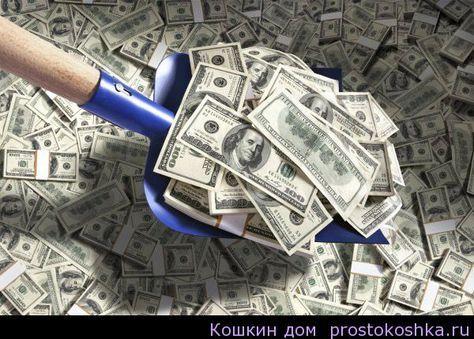 Есть такое выражение: «гребу деньги лопатой». Если вы хотите говорить так про себя, то попробуйте провести ритуал на деньги. Все что вам необходимо — это монеты, все, что есть в вашем доме, и веник (лопата не у каждого есть в … Читать далее →