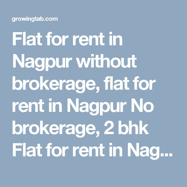 Flat for rent in Nagpur without brokerage, flat for rent in Nagpur No brokerage, 2 bhk Flat for rent in Nagpur without brokerage, 2 bhk flat for rent in Nagpur No brokerage, 3 bhk Flat for rent in Nagpur without brokerage, 3 bhk flat for rent in Nagpur No brokerage, 4 bhk Flat for rent in Nagpur without brokerage, 4 bhk flat for rent in Nagpur No brokerage, 1 bhk Flat for rent in Nagpur without brokerage http://growingtab.com/ad/Real-Estate-Flats-for-Rent/1/india/19/maharashtra/1716/nagpur