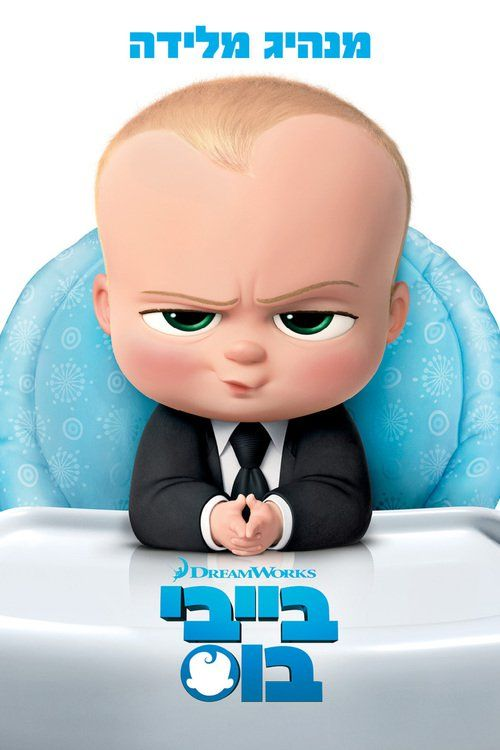 Watch The Boss Baby (2017) Full Movie HD Free Download