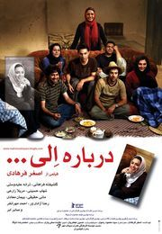 About Elly (2009) - directed by Asghar Farhadi (1972), Iranian