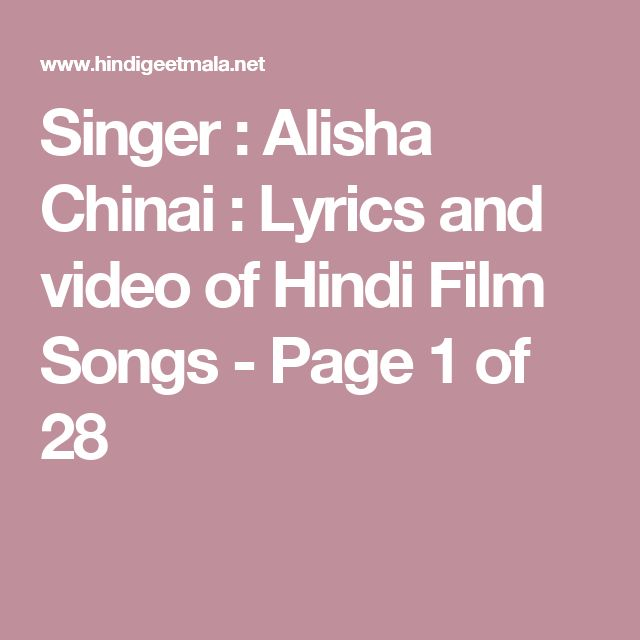 Singer : Alisha Chinai : Lyrics and video of Hindi Film Songs - Page 1 of 28