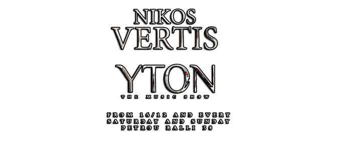 ΒΕΡΤΗΣ YTON THE MUSIC SHOW