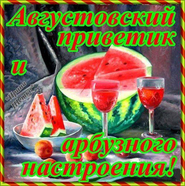 Поздравление с 1 августа в картинках, сделать
