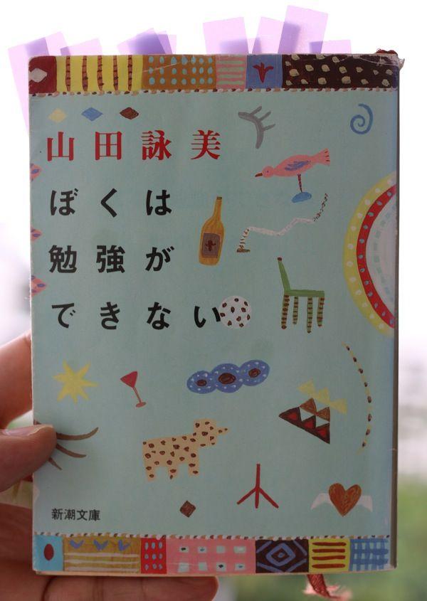 Book LOG | 山田 詠美の「ぼくは勉強ができない」 http://hirokinagasawa.com/booklog