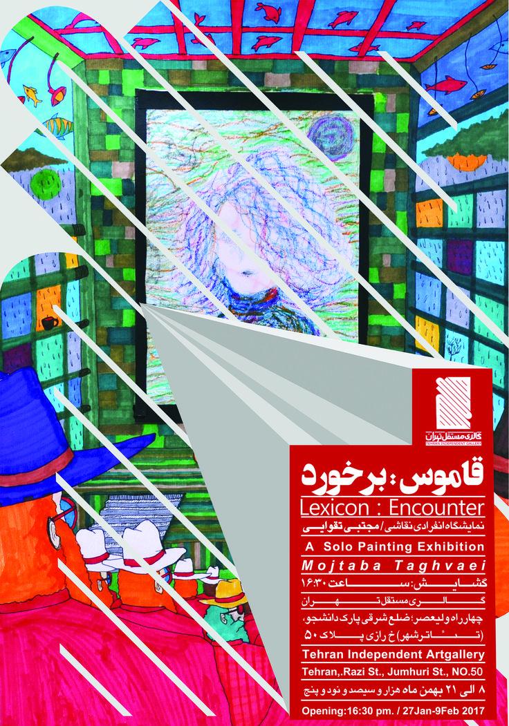 exhibition poster - 2017 - design by Amin Yavari S