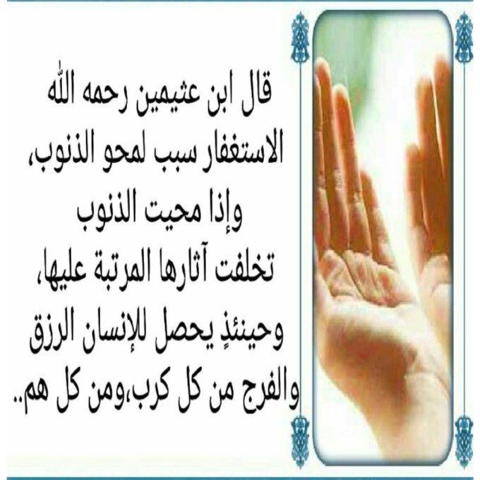 ابن عثيمين Peace Gesture Peace Thumbs Up