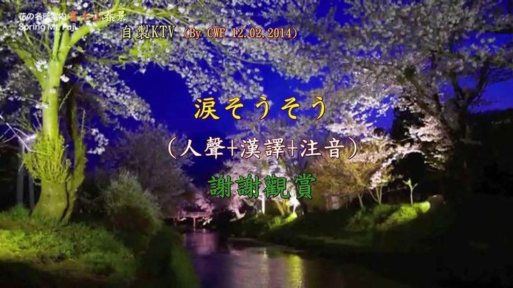 涙そうそう (人聲+漢譯+注音)