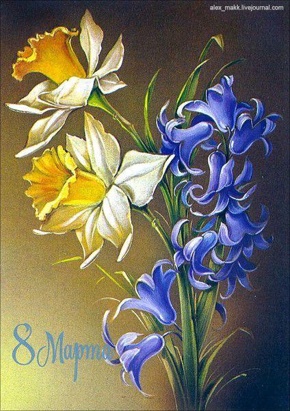 1983-Коробова-Мин.связи СССР| открытки, поздравления | Постила