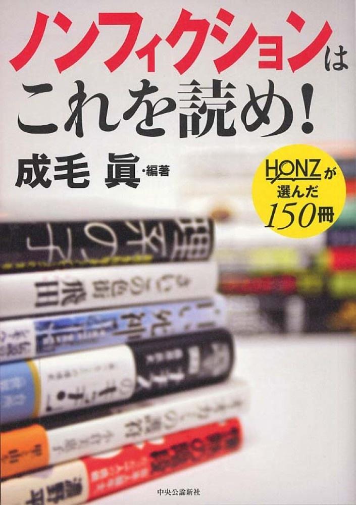 『ノンフィクションはこれを読め!』成毛眞 編著