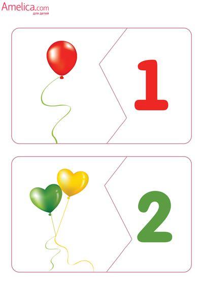 Учим цифры от 1 до 10, цифры для детей 2,3,4,5,6 лет, цифры для ребенка распечатать