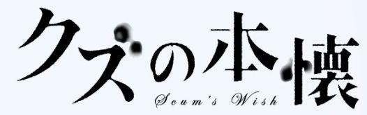 クズの本懐 ロゴ
