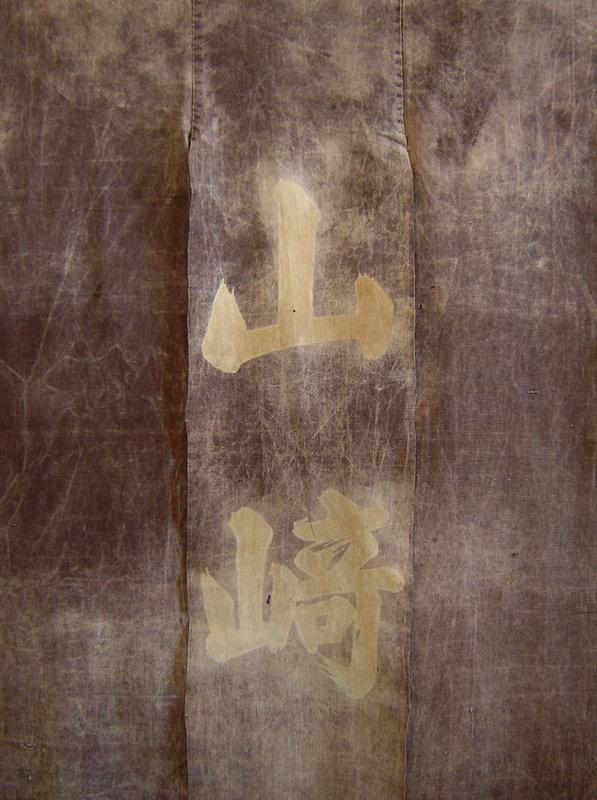 A Resist Dyed Noren: Kaki Shibu