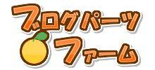 打ち上げ花火(♥フラワーハート♥) - ブログパーツファーム