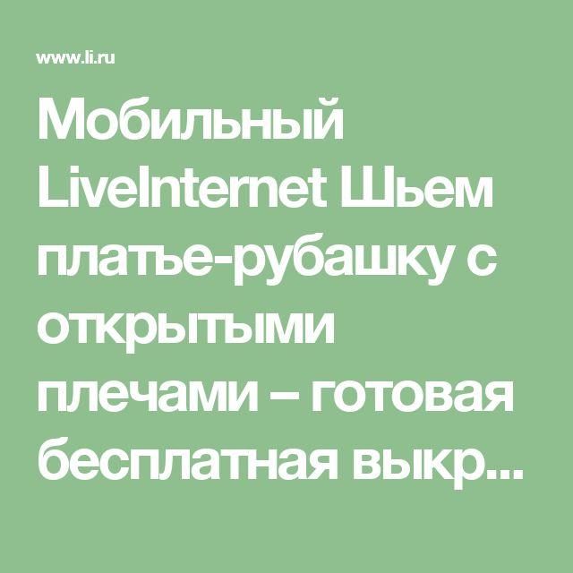 Мобильный LiveInternet Шьем платье-рубашку с открытыми плечами –  готовая бесплатная выкройка для скачивания + мастер-класс | Dushka_li - Дневник Dushka_li |