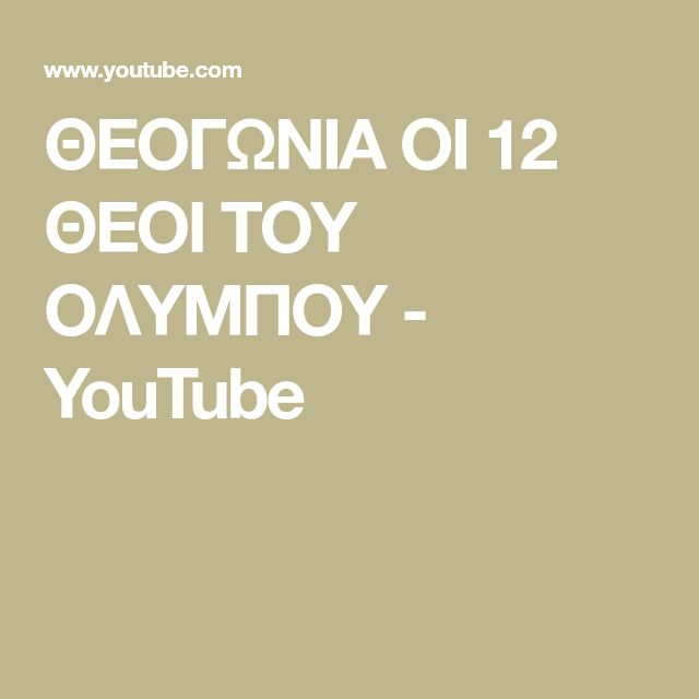 ΘΕΟΓΩΝΙΑ ΟΙ 12 ΘΕΟΙ ΤΟΥ ΟΛΥΜΠΟΥ - YouTube