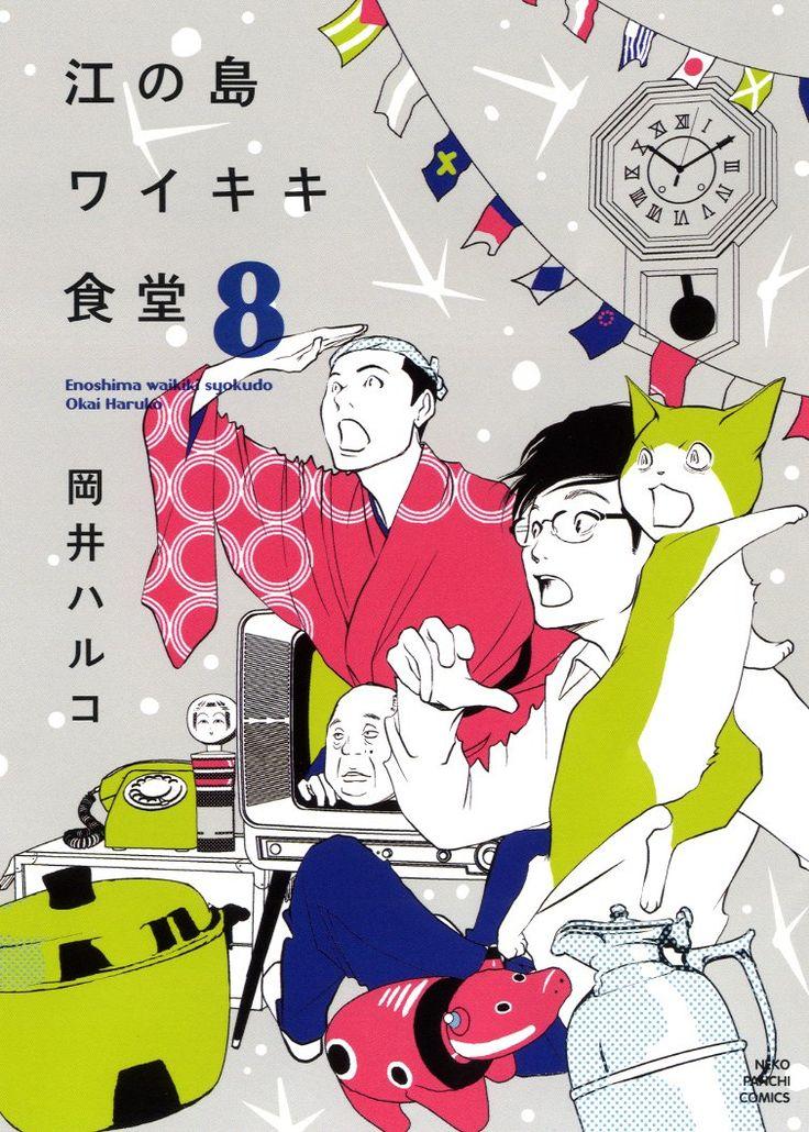 'Enoshima Waikiki Shokudou' 8 - Okai Haruko