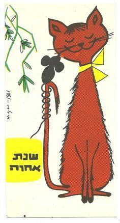 73 best rosh hashana images on pinterest israel jewish art and rosh hashanah cat art israel birthdays fun stuff birthday fandeluxe Images