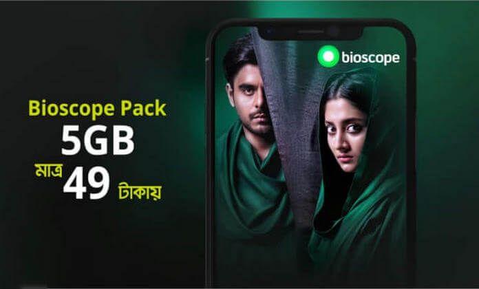 Grameenphone 5GB 49 Tk 2019 Bioscope Pack   Mobile SIM